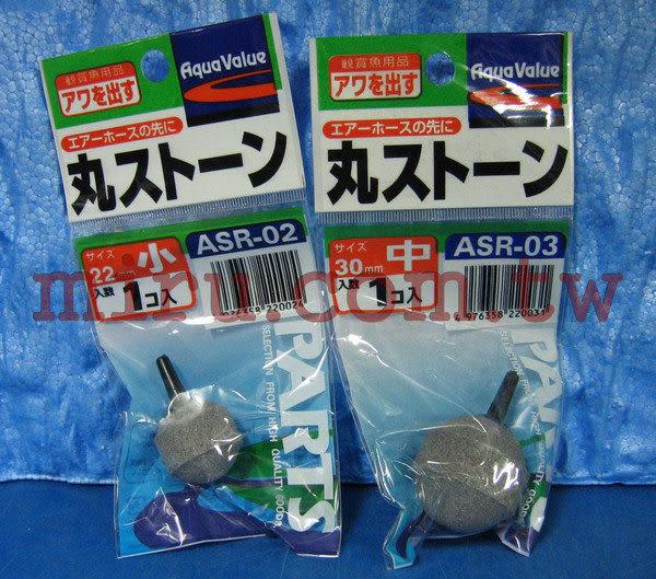 【西高地水族坊】Mr.Aqua代理 日本英光球型氣泡石(S)