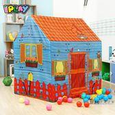 玩具兒童帳篷室內外小孩屋子蒙古包遊戲屋公主城堡 XW全館滿額85折