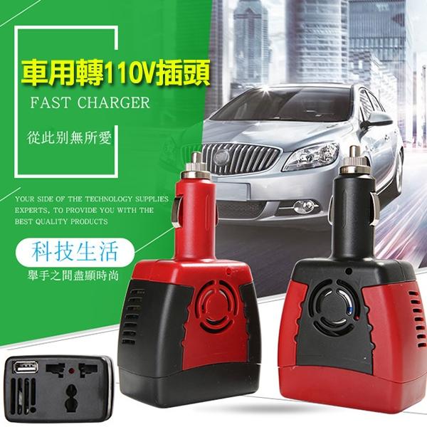 車用12V轉110V電壓美規雙扁台灣插頭【150W】車用逆變器轉接變壓器附USB插座