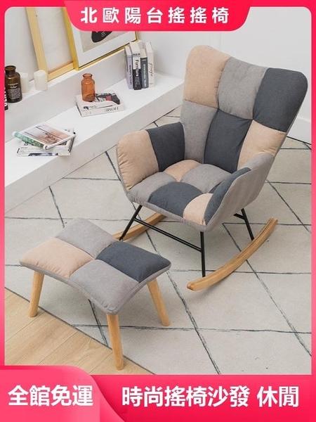 躺椅 創意北歐陽臺搖搖椅客廳家用休閒躺椅懶人沙發小戶型單人搖椅【八折搶購】