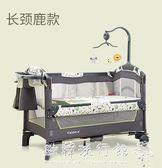 嬰兒床  便攜式可折疊嬰兒床多功能寶寶床bb床拼接大床新生兒搖床igo  歐韓流行館