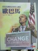 【書寶二手書T4/傳記_XEX】改寫美國歷史的黑人總統:歐巴馬_周思芸