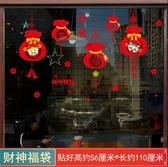 貼紙 新年窗花裝飾年畫牆貼畫財神鼠年布置2020櫥窗過年門春節玻璃貼紙 小天後