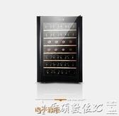 紅酒櫃 Sicao/新朝 JC-65B紅酒柜恒溫酒柜家用小型雙芯片電子紅酒柜冰吧 爾碩LX