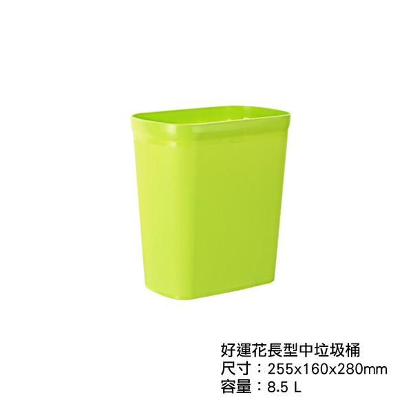 台灣製造 家庭用(長型)垃圾桶 廁所 客廳 臥室 創意防傾倒 開口式垃圾筒   8.5L 好運花