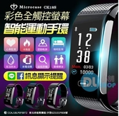 CK18S 彩色OLED螢幕 防水智慧手環 智能手環 智慧手環 智慧腕錶