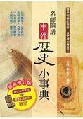 名師開講中外歷史小事典(最新增定版)