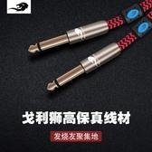 轉換線 6.5大二芯公對公音頻線TS大兩芯吉他對錄線調音臺無線話筒連接線 星河光年