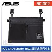 ASUS ROG BC1002 CROSSBODY BAG 肩背式 隨身 便利小包