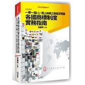 各國商標制度實務指南(系列2)一帶一路(上)陸上絲綢之路經濟帶篇(眾律法學叢書0