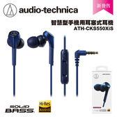 【94號鋪】日本 鐵三角ATH-CKS550XiS 智慧型手機專用耳塞式耳機-藍色(買就送硬殼耳機收納包)