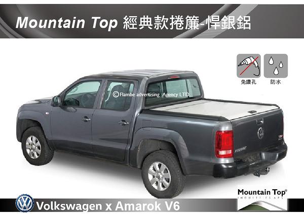 ||MyRack|| Mountain Top 經典款捲簾-悍銀鋁 Amarok V6 安裝另計 皮卡