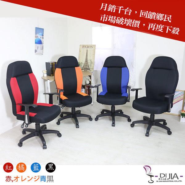 電腦椅辦公椅【DIJIA】901賽車椅電腦椅