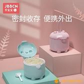 嬰兒奶粉盒大容量便攜式外出分裝格米粉盒子輔食密封防潮罐【小橘子】