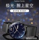 手錶男 韓版新款概念超薄星空時尚潮流學生手錶男士全自動非機械防水男錶