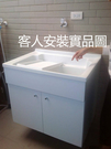 【麗室衛浴】媽媽的好幫手 實心人造石活動式洗衣檯浴櫃組 P-205-1  90*55*H85CM