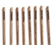 【全館】82折雞翅木筷子實木無漆無蠟10雙家庭裝祝福語筷子中秋佳節