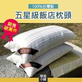 戀家小舖 台灣製絲光好眠飯店枕頭 兩入