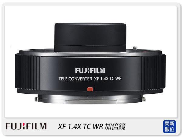 FUJIFILM 富士 XF 1.4X TC WR 增距鏡 加倍鏡(適XF 50-140mm,恆昶公司貨) 【24期0利率,免運費】