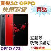 現貨 OPPO A73s 手機 64G,送 空壓殼+玻璃保護貼,分期0利率 6吋螢幕