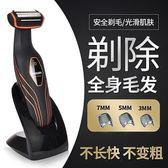 剃毛器日本進口飛利浦充電式電動腋毛腿毛陰毛男女私處剃毛脫毛修剪器