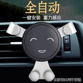 車載手機支架汽車支架車用出風口卡扣式創意多功能車內通用導航架 全館免運