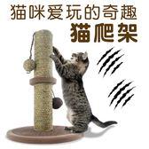 【新年鉅惠】劍麻貓爬架貓抓柱貓籠搭配爬架小貓玩具磨爪神器