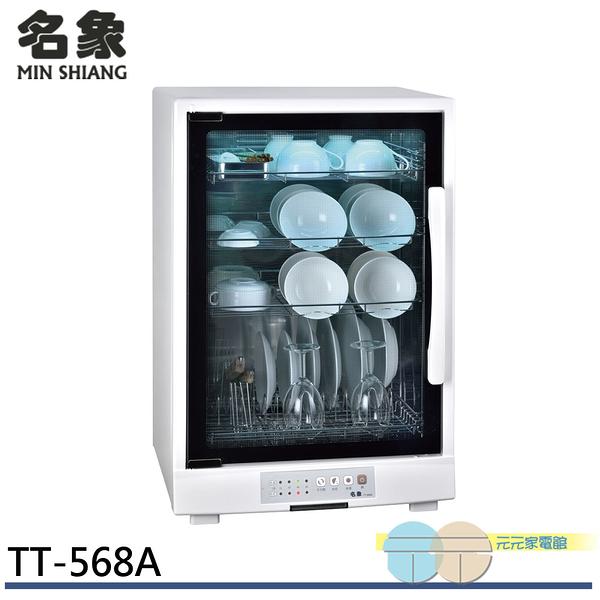 名象 105公升四層紫外線烘碗機 TT-568A