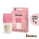 Simba小獅王辛巴 母乳儲存袋150ml一箱(20入X20盒) 1580元