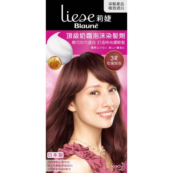 莉婕頂級奶霜泡沫染髮劑玫瑰棕色【康是美】