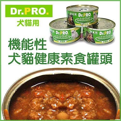 *KING WANG*【24罐組】日本DR.PRO˙犬貓機能性健康素食罐頭-170g