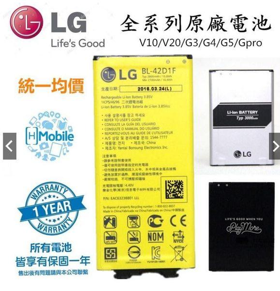 LG 原廠手機G4 G5 G Pro 2 V30 電池 2800mAh H860 BL-42D1F