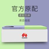 果果幫華為nova5pro手機殼液態矽膠nova5軟殼全包防摔nova5i保護套