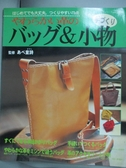 【書寶二手書T6/美工_QII】柔軟的皮包和小物(日文)_童詩