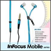◆拉鏈型 入耳式耳機/麥克風/鴻海 InFocus IN610/IN810/IN815