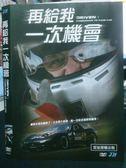 挖寶二手片-O11-003-正版DVD*電影【再給我一次機會】-人生最大夢想,再一次追求速度的機會