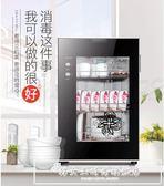 單門小型消毒柜迷你台式家用立式餐具高溫碗柜不銹鋼新款消毒柜igo『韓女王』