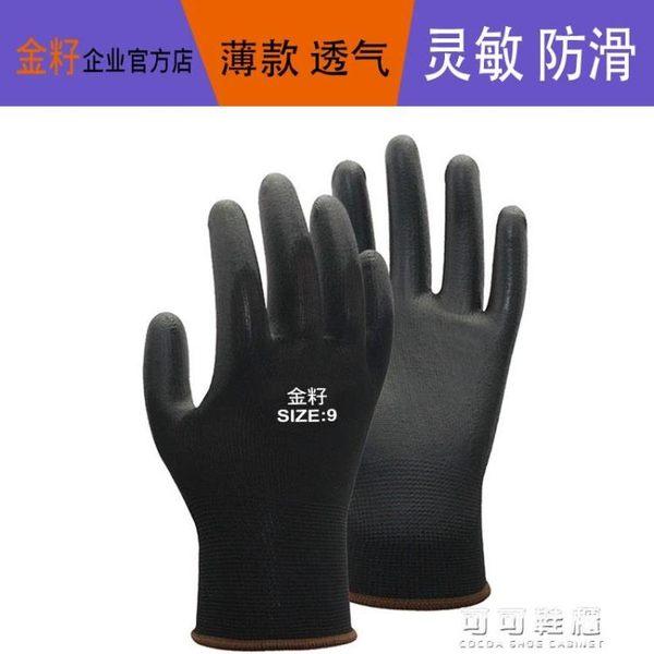 24副金籽防靜電勞保手套薄款塗浸膠防滑靈敏透氣勞工作業司機 可可鞋櫃