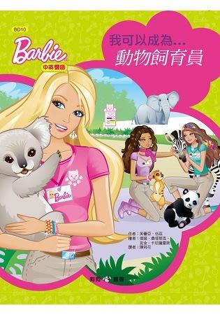 芭比:我可以成為動物飼育員
