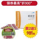 [折900][折扣碼hed900]褐抑定60粒/盒 買2送1(共3盒)(優惠價需取卡)