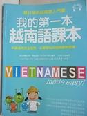 【書寶二手書T1/語言學習_KPE】我的第一本越南語課本:最好學的越南語入門書(附MP3)