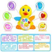匯樂808EQ搖擺大黃鴨 寶寶電動玩具小鴨子動物會跳舞唱歌1-3歲igo 雲雨尚品