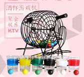 搖號抽獎機 bingo賓果搖號機ktv酒杯遊戲機彩色球喝酒玩具聚會酒吧娛樂道具