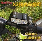夜騎自行車燈前燈t6 強光單車燈USB 充電L2 山地車燈防水騎行裝備