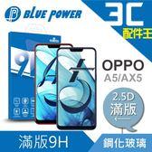 BLUE POWER OPPO A5/AX5 2.5D滿版 9H鋼化玻璃保護貼 歐珀 共用