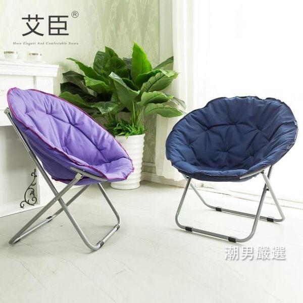 月亮椅 成人月亮椅宿舍太陽椅雷達椅折疊椅躺椅寢室休閒懶人沙發椅xw(一件88折)