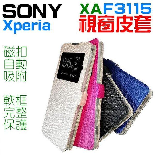 SONY Xperia XA F3115 視窗 皮套 手機套 保護套 側翻 軟框 磁扣 側翻 媲美 原廠【采昇通訊】