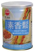 【味一食品】海苔素香鬆(易開罐)六件組