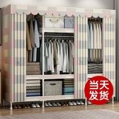 簡易衣櫃現代簡約家用加厚布衣櫃鋼管加粗加固出租房用收納掛衣櫥 酷男精品館