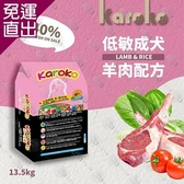 KAROKO 渴樂果 羊肉成犬低過敏 狗飼料 13.5KG 送贈品 雞肉+鮭魚 成犬飼料【免運直出】
